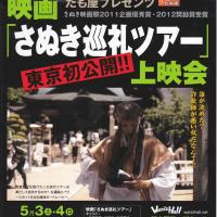 映画「さぬき巡礼ツアー」東京上映会