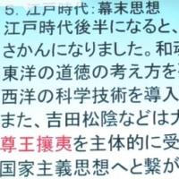 哲学入門101 日本の思想史 中編