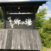 熊本阿蘇〜南阿蘇〜長湯温泉