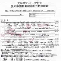 東北道長者原SAのパンジー&アリッサム 2017年3月18日(土)