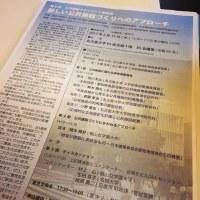 公共施設マネジメント研究会「新しい公共施設づくりへのアプローチ」にて登壇