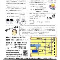 「市民活動かわら版 第43号」発行しました!