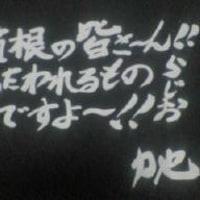 箱根のみなさ~ん!!!!!