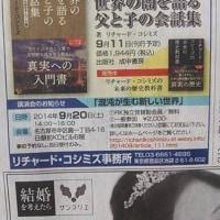転載: RK新刊書:M新聞9月7日朝刊テレビ欄広告掲載済みです。