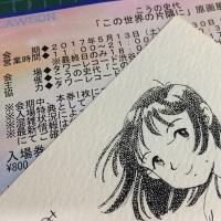 この世界の片隅に、こうの史代原画展がタワレコ渋谷で開催!