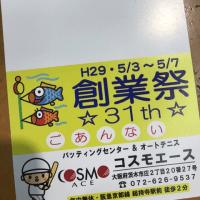 31周年創業祭ハガキ発送!
