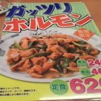 日高屋 ホルモン定食