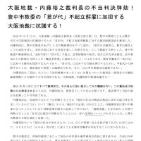 大阪地裁民事5部内藤裕之裁判長を弾劾する