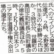 上田靖士さん「エイジレス章(内閣府)」受章