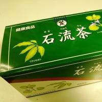 レンセンソウ(連銭草)カキドオシ:結石や糖尿病のお茶に