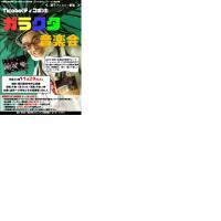 11/29(土)親子ファミリー劇場「ガラクタ音楽会」in春日部市中央公民館 無料