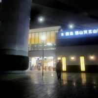 阪急西山天王山駅(高速長岡京バス停から高速バスに乗る)