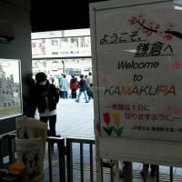 鎌倉駅東口が変わった!