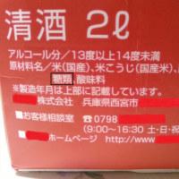 日本酒に添加の糖類は米?