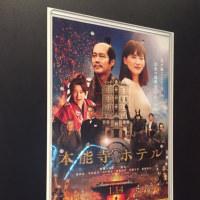 movie【本能寺ホテル】2017-2