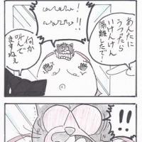まっちゅる大王~被害妄想編~(35)