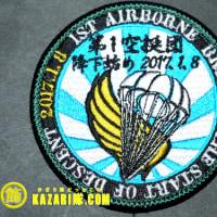 """いよいよ明日は!""""平成29年 第1空挺団降下訓練始め2017です!"""