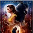 映画「美女と野獣」