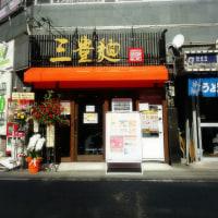 濃厚なつけ麺のラーメン屋さんopen
