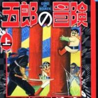 漫画「五郎の冒険」横山光輝の謎♪