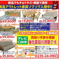 新品家具の商品紹介 2016.12.03