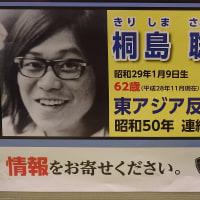 『極左暴力集団指名手配』 警察庁ポスター