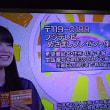 7/24・・・めざましプレゼント