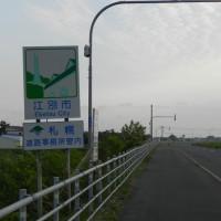 岩見沢へ自転車の旅その10ラスト