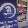 いろんなネタをトッピング~♪一番人気は旬の「生うに」♪魚屋さんの「海鮮丼」☆彡発寒かねしげ鮮魚店の魚屋シゲちゃん。
