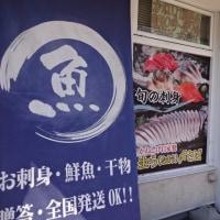 GW期間も「鮮魚コーナー」は休まず営業☆彡刺身と手作り干物の専門店「発寒かねしげ鮮魚店」の魚屋しげです。