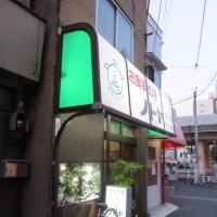 お食事の店 ノトヤ@野方 「五目ソバ他」