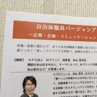 【無料】 「PR基礎・キャッチコピー力」セミナー