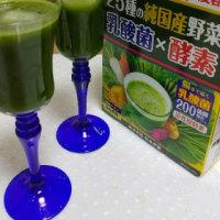 【RSP57】金の青汁 25種の純国産野菜 乳酸菌×酵素