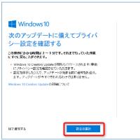 Windows10からのお知らせメッセージ