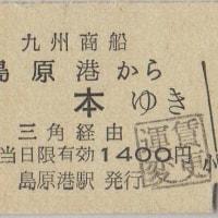 九州商船の硬券 続編2