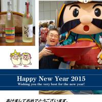 2015年 あけましておめでとうございます。