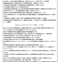第27回 第二言語習得研究会(JASLA) 全国大会