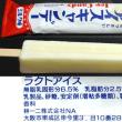 レビュー:アイスキャンデー(ミルク味)