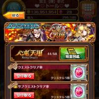 心竜天翔  魔竜級   & 10連ガチャ