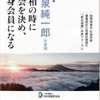 小泉純一郎元総理も「尊厳死協会」の会員。「リビングウィル」(尊厳死)に興味のある方へ
