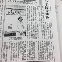 ワクチン渡航外来が茨城新聞の記事になりました。