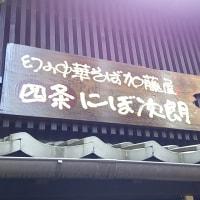 にぼ次郎 (京都)