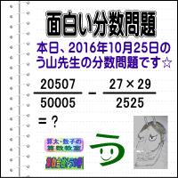 [う山雄一先生の分数][2016年10月25日]算数天才問題【ブログ&ツイッター問題496】