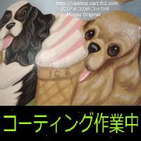 コッカーグッズ 新作コーティング作業中 犬雑貨