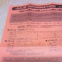 JULIE INFORMATION 2011年3号