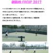 釧路校 FRCUP 2017