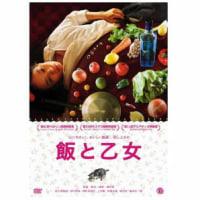 映画『飯と乙女』