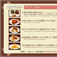 オータムフェスト☆インズ シェフズキッチン!