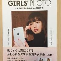 GIRLS' PHOTO   いいね!と言われるスマホ写真テク