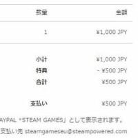 Steam 500円クーポン